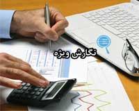 نرم افزار حسابداری پارسیان نگارش ویژه