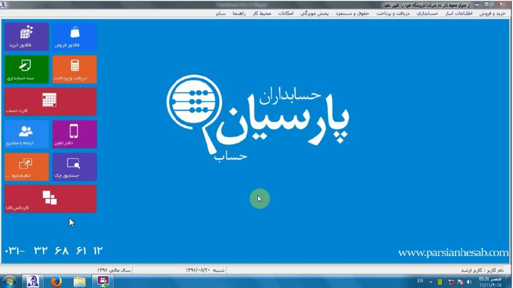 اموزش نرم افزار حسابداری پارسیان