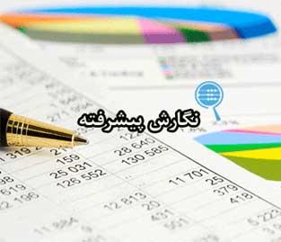 نگارش پیشرفته حسابداری پارسیان