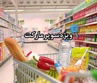 نرم افزار سوپر مارکت حسابداری پارسیان