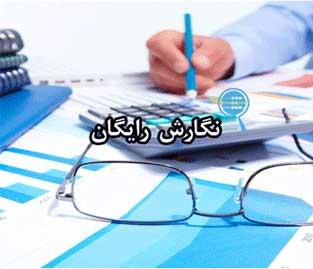 دمو نرم افزار پارسیان - حسابداری رایگان نرم افزار پارسیان