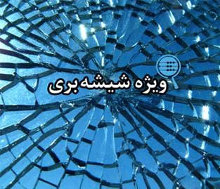 نرم افزار حسابداری پارسیان ویژه شیشه بری و صنف شیشه