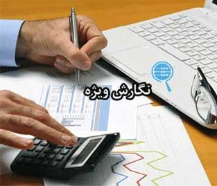 نگارش ویژه نرم افزار حسابداری پارسیان