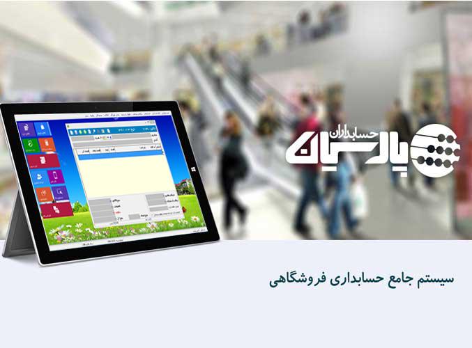 نرم افزار فروشگاهی پارسیان - صندوق فروشگاهی