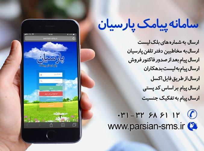 پنل پیامک نرم افزار پارسیان